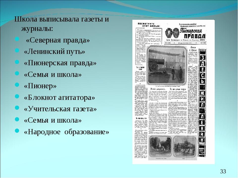 Школа выписывала газеты и журналы: «Северная правда» «Ленинский путь» «Пионер...