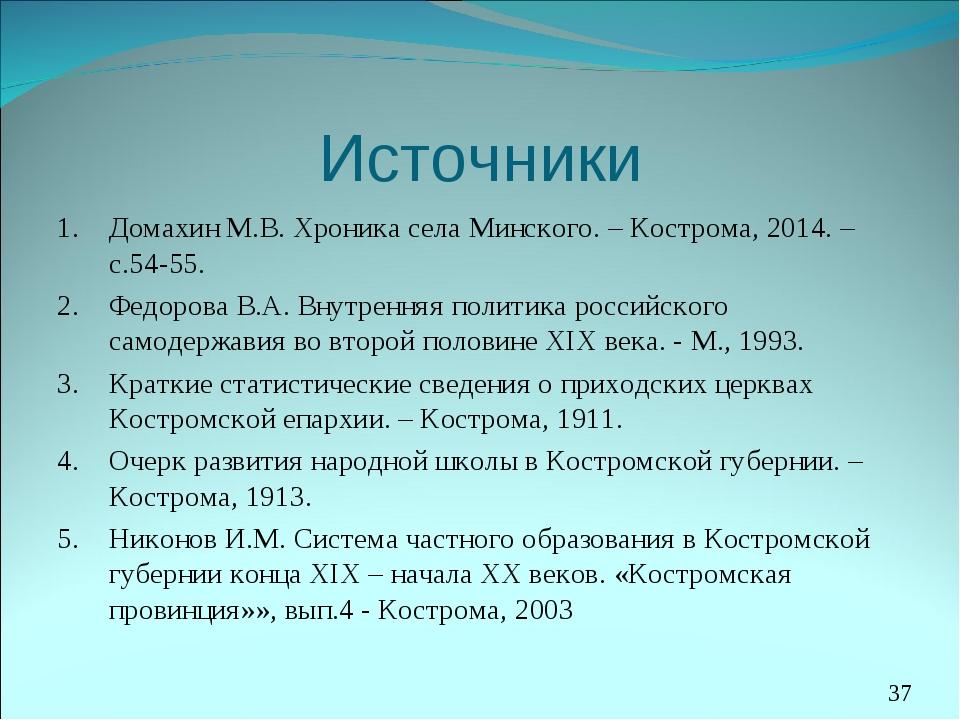 Источники 1. Домахин М.В. Хроника села Минского. – Кострома, 2014. – с.54-55...