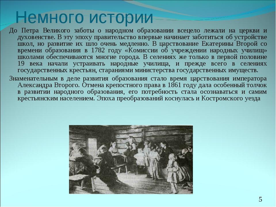 Немного истории До Петра Великого заботы о народном образовании всецело лежал...