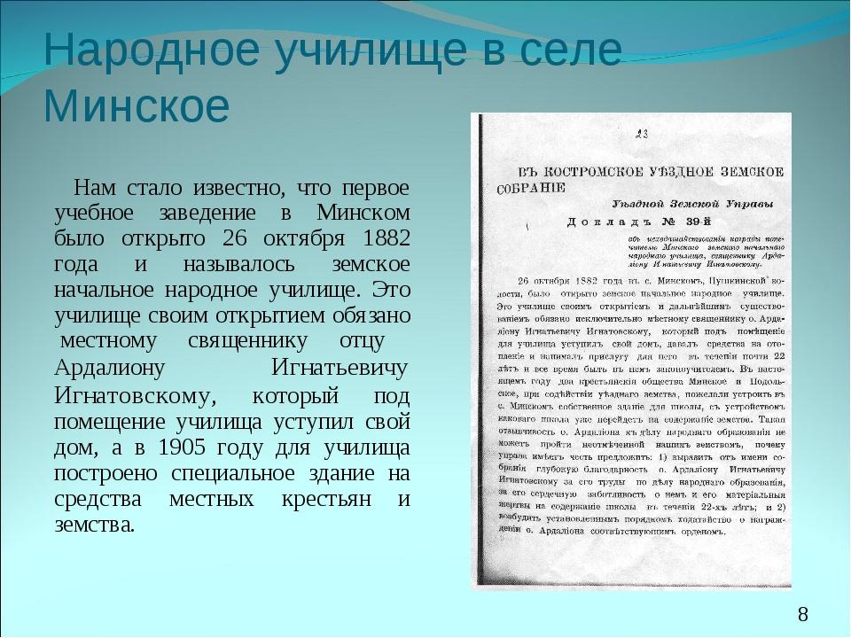 Народное училище в селе Минское Нам стало известно, что первое учебное заведе...