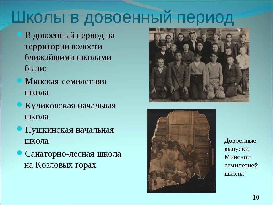 Школы в довоенный период В довоенный период на территории волости ближайшими...