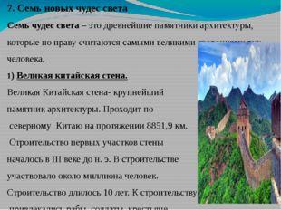 7. Семь новых чудес света Семь чудес света– это древнейшие памятники архитек