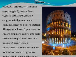Колизей. Колизей -амфитеатр,памятник архитектуры Древнего Рима, Одно из с