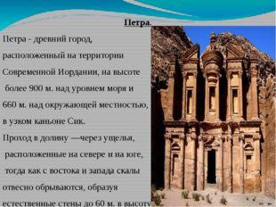 Петра. Петра - древнийгород, расположенный на территории Современной Иордан
