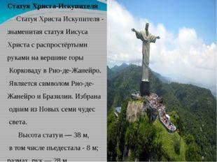 Статуя Христа-Искупителя Статуя Христа Искупителя- знаменитая статуяИисуса
