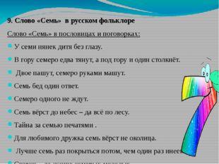 9. Слово «Семь» в русском фольклоре Слово «Семь» в пословицах и поговорках: