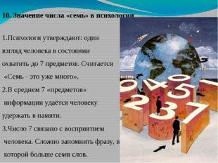 10. Значение числа «семь» в психологии 1.Психологи утверждают: один взгляд ч