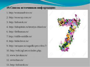 19.Список источников информации: 1. http://womanadvice.ru/ 2. http://ezoscop