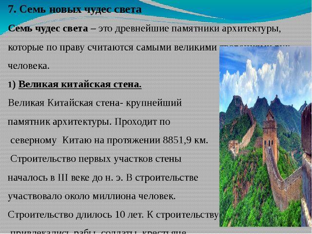 7. Семь новых чудес света Семь чудес света– это древнейшие памятники архитек...