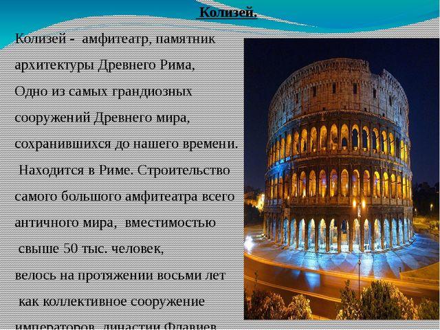 Колизей. Колизей -амфитеатр,памятник архитектуры Древнего Рима, Одно из с...