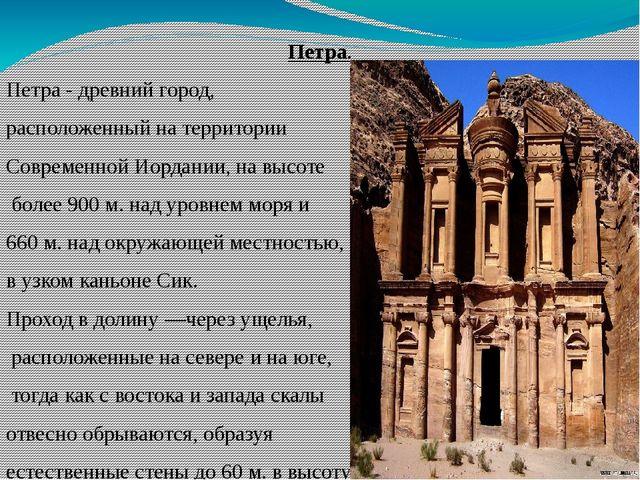 Петра. Петра - древнийгород, расположенный на территории Современной Иордан...