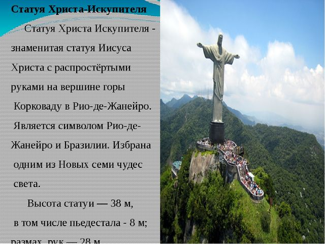 Статуя Христа-Искупителя Статуя Христа Искупителя- знаменитая статуяИисуса...