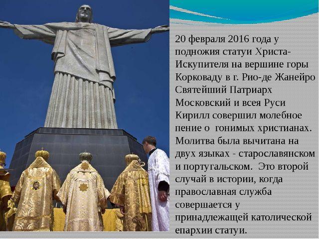 20 февраля 2016 года у подножия статуи Христа-Искупителя на вершине горы Корк...
