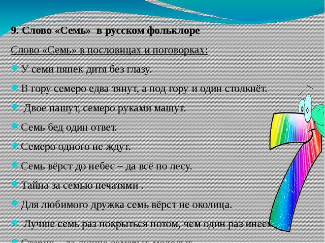 9. Слово «Семь» в русском фольклоре Слово «Семь» в пословицах и поговорках:...
