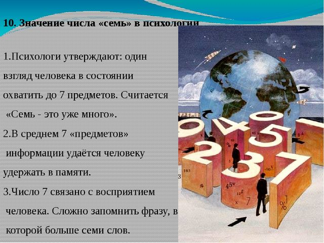 10. Значение числа «семь» в психологии 1.Психологи утверждают: один взгляд ч...