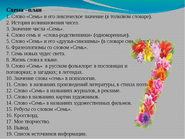 Схема –план 1. Слово «Семь» и его лексическое значение (в толковом словаре)....