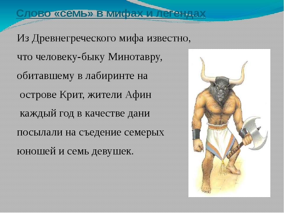 Слово «семь» в мифах и легендах Из Древнегреческого мифа известно, что челове...