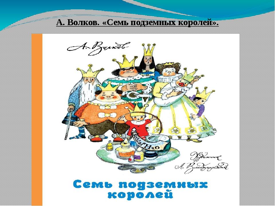 А. Волков. «Семь подземных королей».