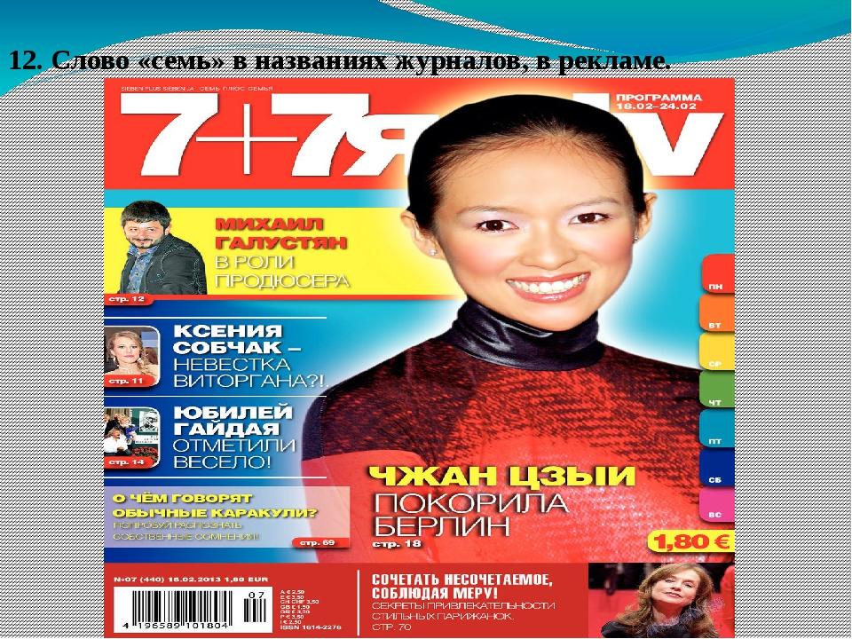 12. Слово «семь» в названиях журналов, в рекламе.