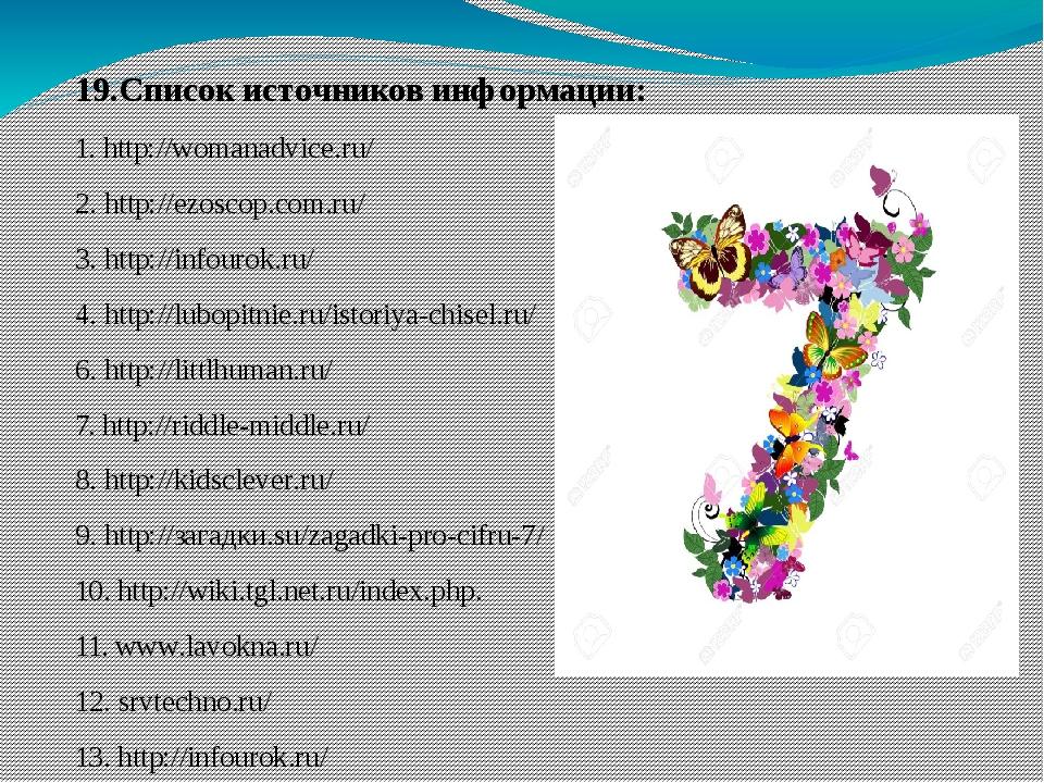 19.Список источников информации: 1. http://womanadvice.ru/ 2. http://ezoscop...