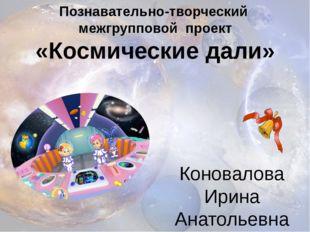 Познавательно-творческий межгрупповой проект «Космические дали» Коновалова Ир