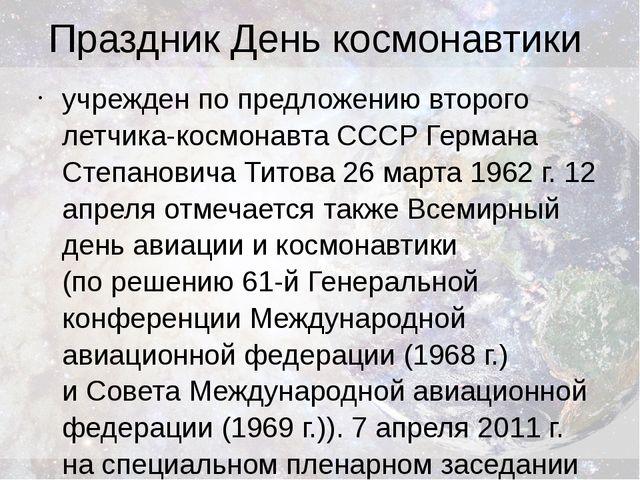 Праздник День космонавтики учрежден попредложению второго летчика-космонавта...