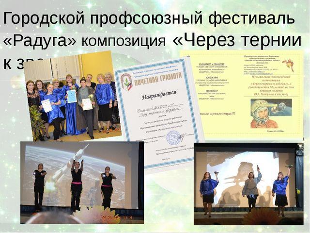 Городской профсоюзный фестиваль «Радуга» композиция «Через тернии к звездам»