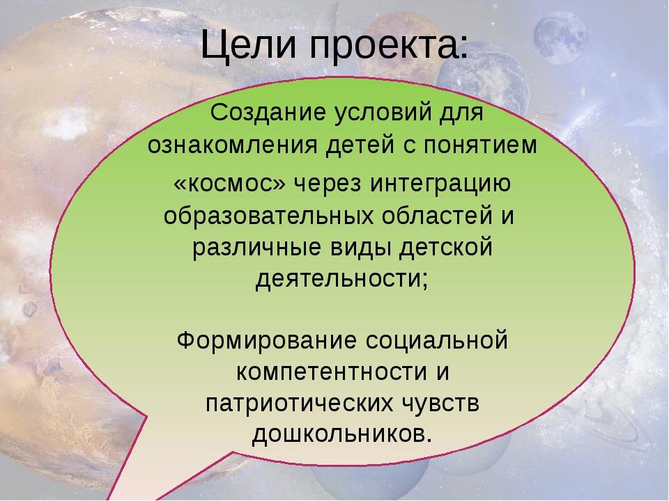 Цели проекта:  Создание условий для ознакомления детей спонятием «космос» ч...