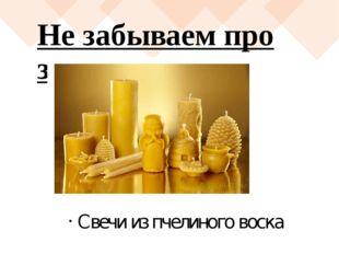 Не забываем про здоровье Свечи из пчелиного воска