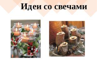 Идеи со свечами