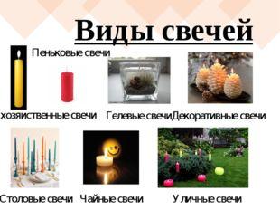 Виды свечей хозяйственные свечи Уличные свечи Чайные свечи Столовые свечи Пен