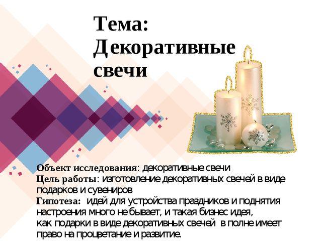 Объект исследования: декоративные свечи Цель работы: изготовление декоративн...