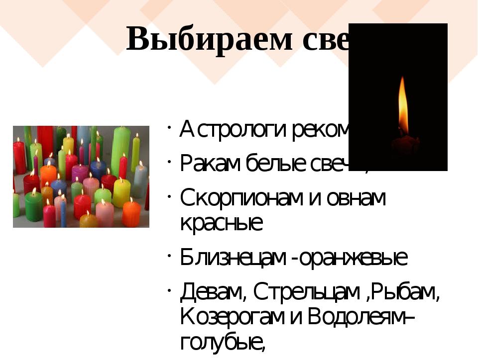 Выбираем свечи Астрологи рекомендуют: Ракам белые свечи, Скорпионам и овнам к...