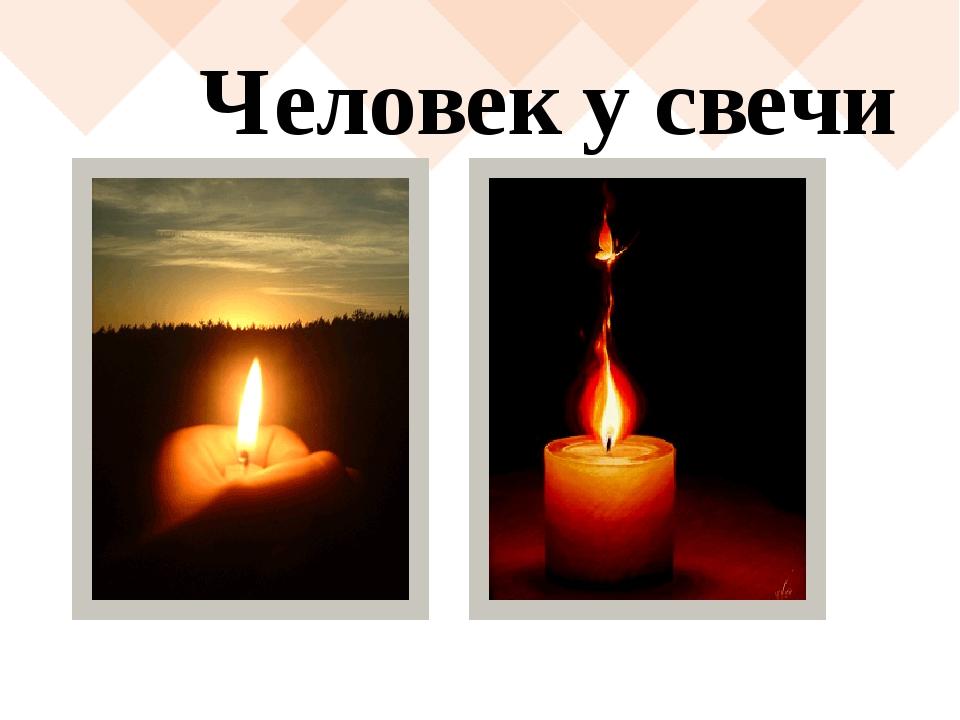 Человек у свечи