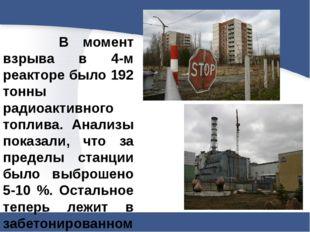В момент взрыва в 4-м реакторе было 192 тонны радиоактивного топлива. Анализ
