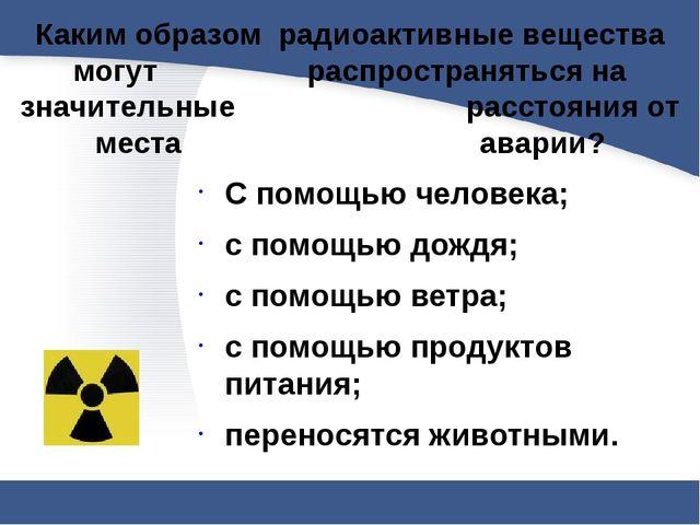 Каким образом радиоактивные вещества могут  распространяться на значительн...
