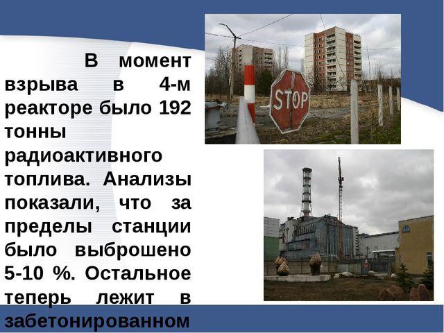 В момент взрыва в 4-м реакторе было 192 тонны радиоактивного топлива. Анализ...