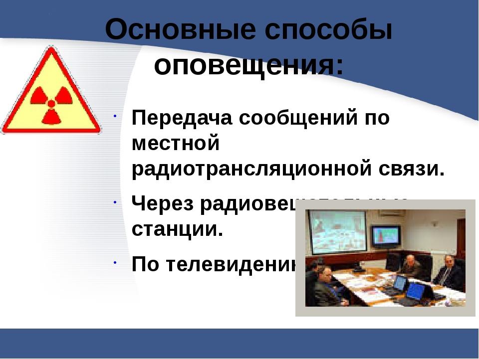 Основные способы оповещения: Передача сообщений по местной радиотрансляционно...
