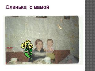 Оленька с мамой