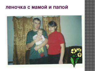 леночка с мамой и папой