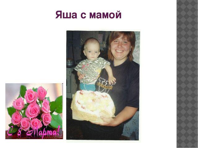 Яша с мамой