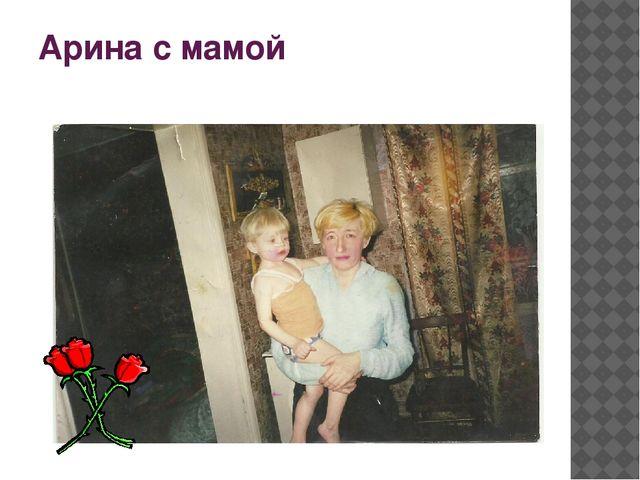 Арина с мамой