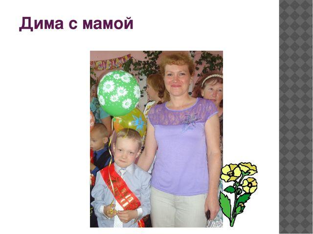 Дима с мамой