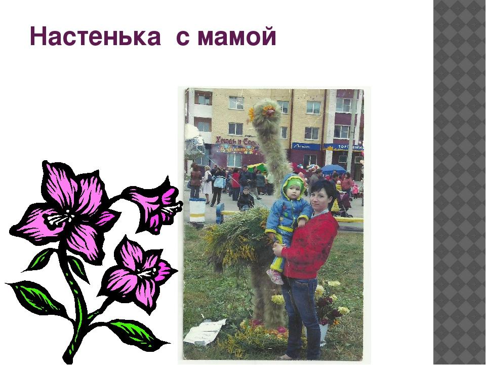 Настенька с мамой