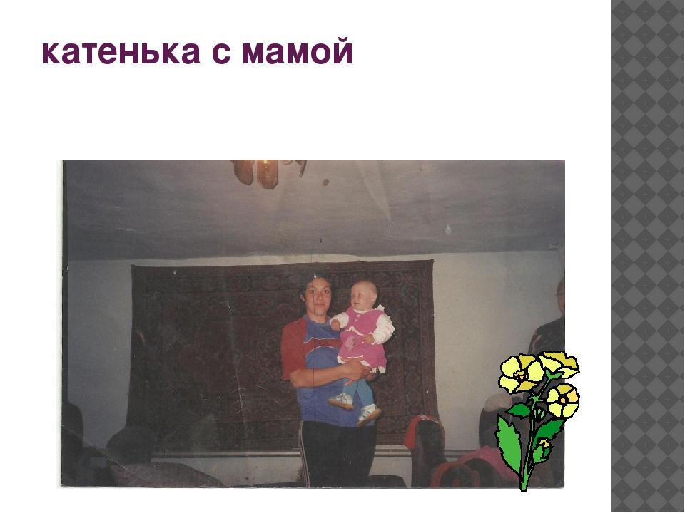 катенька с мамой