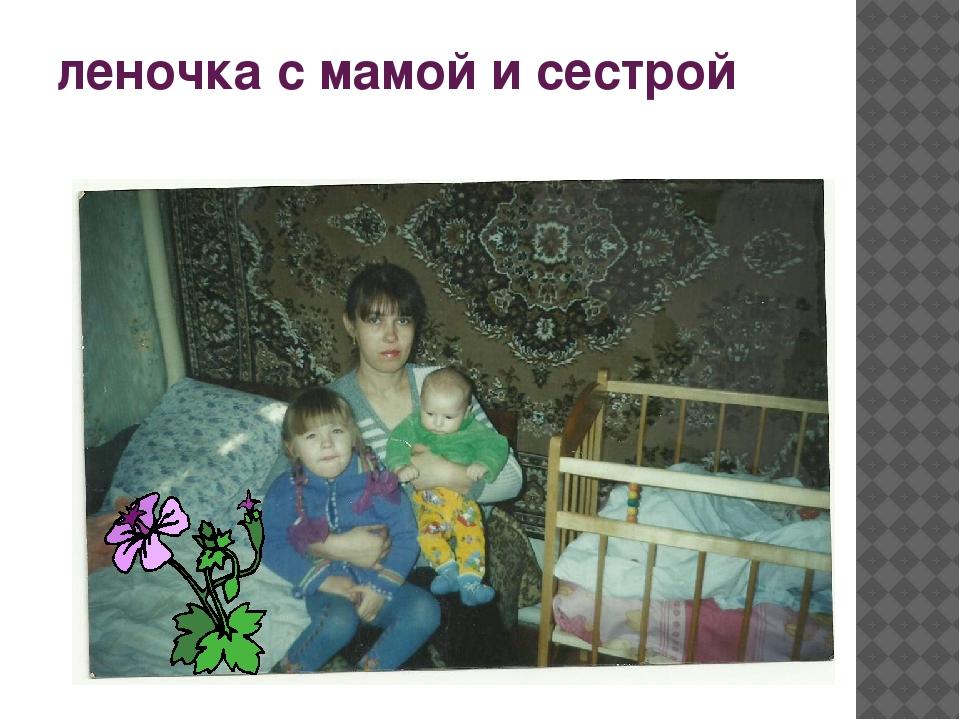 леночка с мамой и сестрой