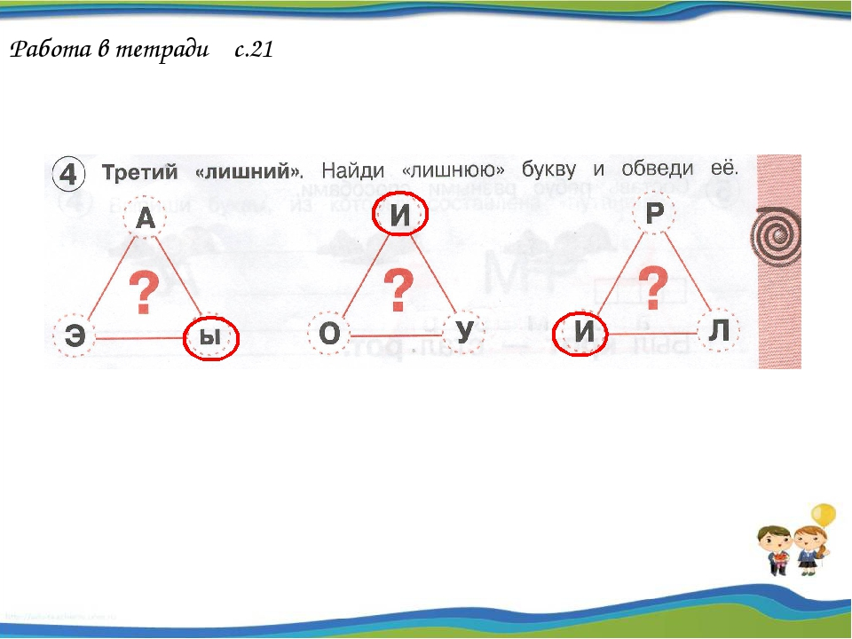 Работа в тетради с.21