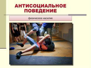 физическое насилие