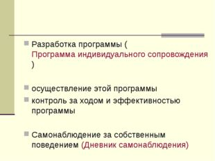 Разработка программы (Программа индивидуального сопровождения) осуществление