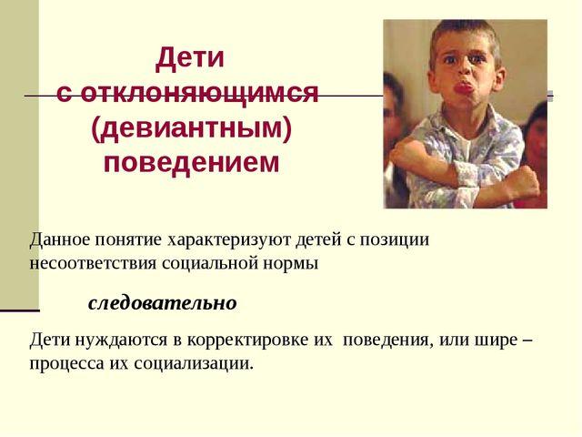 Данное понятие характеризуют детей с позиции несоответствия социальной нормы...